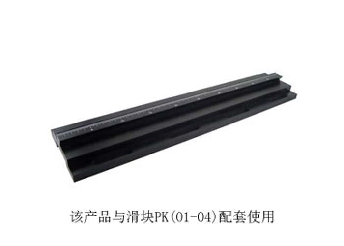 PG01精密光学载物滑轨/导轨/实验室直线滑道/调整架导柜
