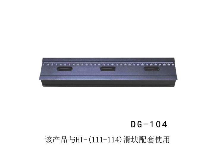Precise Guide Rail, Optical Slide, 58mm x 1210mm DG-104